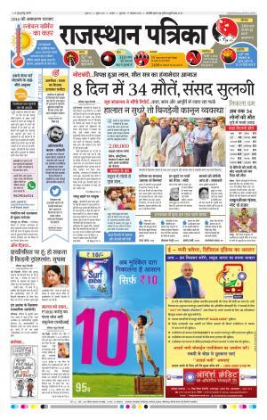 Alwar Rajasthan Patrika - Read on ipad, iphone, smart phone and tablets.