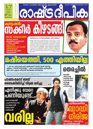 Rashtradeepika Trivandrum 17-11-2016 - Read on ipad, iphone, smart phone and tablets.