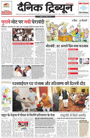 DT_18_November_2016_Karnal - Read on ipad, iphone, smart phone and tablets.