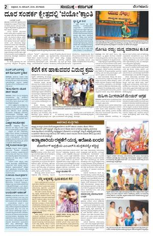 November,18,2016,Bangalore - Read on ipad, iphone, smart phone and tablets.