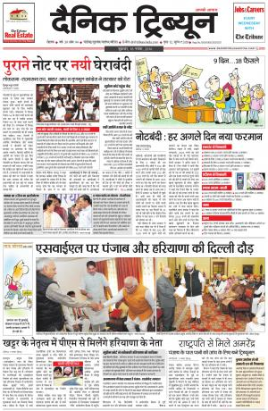 DT_18_November_2016_Rohtak - Read on ipad, iphone, smart phone and tablets.