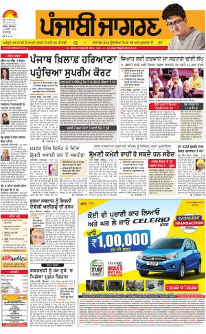 Chandigarh  : Punjabi jagran News : 18th November 2016