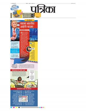 Gwalior Patrika - Read on ipad, iphone, smart phone and tablets.