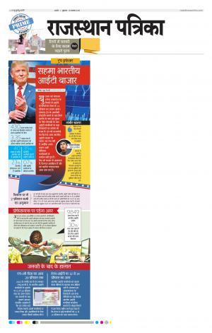 Rajasthan Patrika Ajmer - Read on ipad, iphone, smart phone and tablets.