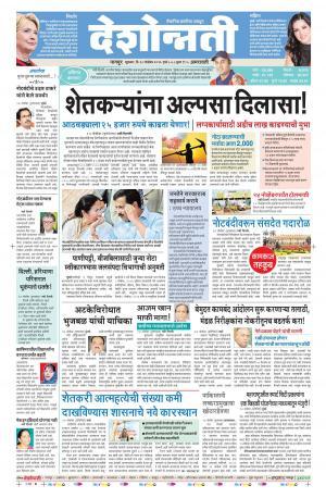 18th Nov Amravati - Read on ipad, iphone, smart phone and tablets.