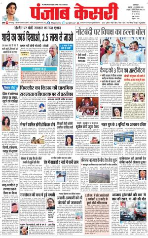 Rajasthan Main - Read on ipad, iphone, smart phone and tablets.