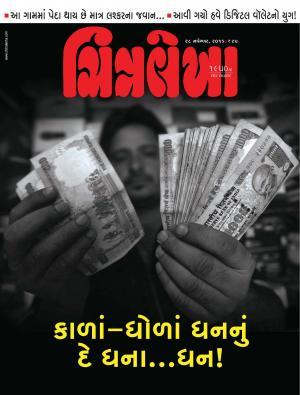 Chitralekha Gujarati - November 28, 2016