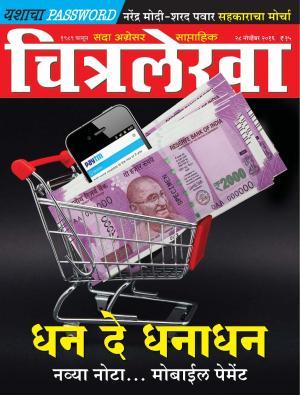 Chitralekha Marathi  - Read on ipad, iphone, smart phone and tablets.