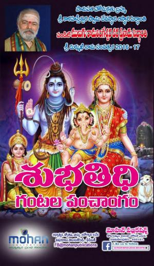 Mulugu Subhathidhi Panchangam)2016-2017)-ములుగు శుభతిథి పంచాంగం(2016-2017) - Read on ipad, iphone, smart phone and tablets.