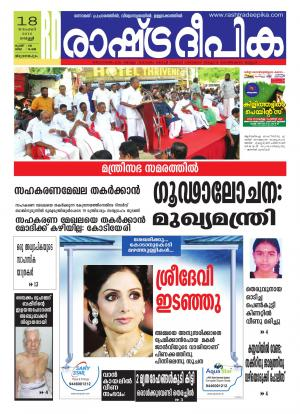Rashtradeepika Trivandrum 18-11-2016 - Read on ipad, iphone, smart phone and tablets.