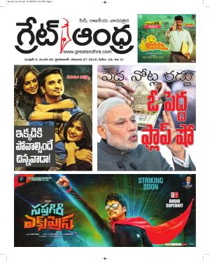 greatandhrapaper - Read on ipad, iphone, smart phone and tablets.