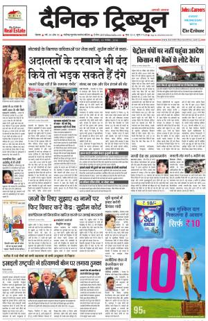 DT_19_November_2016_Rohtak - Read on ipad, iphone, smart phone and tablets.