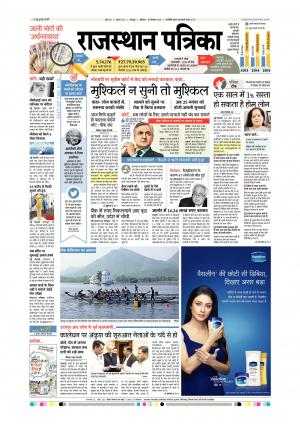 Rajsamand Edition - Read on ipad, iphone, smart phone and tablets.