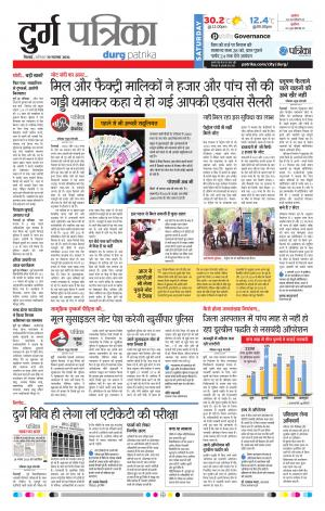 Patrika Durg - Read on ipad, iphone, smart phone and tablets.