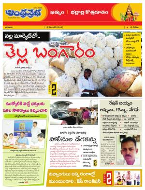 19-11-16 Khammam - Read on ipad, iphone, smart phone and tablets.