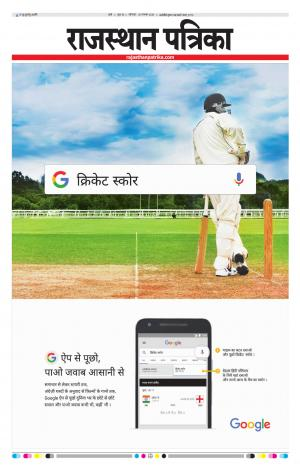 Rajasthan Patrika Pali - Read on ipad, iphone, smart phone and tablets.
