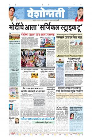 19th Nov Amravati - Read on ipad, iphone, smart phone and tablets.