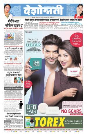 19th Nov Nagpur - Read on ipad, iphone, smart phone and tablets.