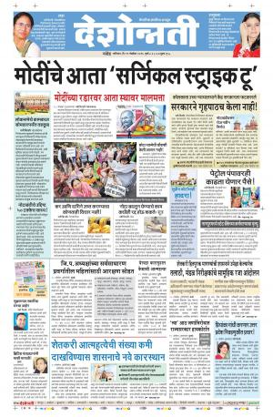 19th Nov Nanded - Read on ipad, iphone, smart phone and tablets.