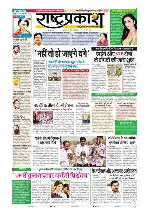 19th Nov Rashtraprakash - Read on ipad, iphone, smart phone and tablets.