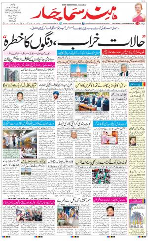 The Daily Hindsamachar Main  - Read on ipad, iphone, smart phone and tablets.