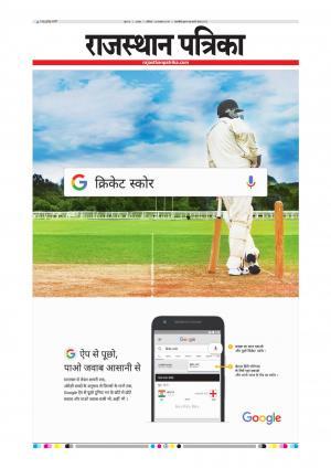 Alwar City Rajasthan Patrika - Read on ipad, iphone, smart phone and tablets.