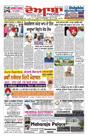 Doaba Headlines - Read on ipad, iphone, smart phone and tablets.