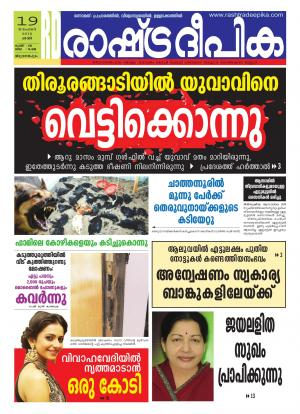 Rashtradeepika Trivandrum 19-11-2016 - Read on ipad, iphone, smart phone and tablets.