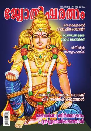 Jyothisharatnam Fortnightly - Read on ipad, iphone, smart phone and tablets.