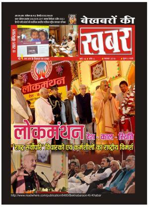 Bekhabaron Ki Khabar November 2016