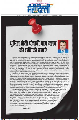 Meri Delhi Weekly Hindi News Paper - Read on ipad, iphone, smart phone and tablets.