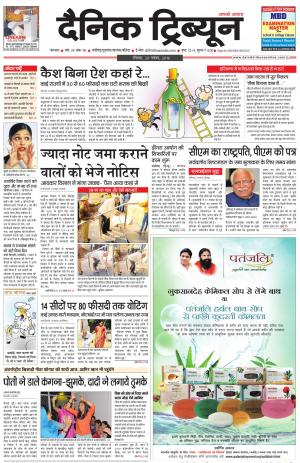 DT_20_November_2016_Karnal - Read on ipad, iphone, smart phone and tablets.