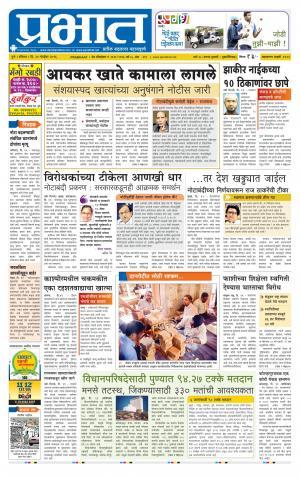 Nagar - Read on ipad, iphone, smart phone and tablets.