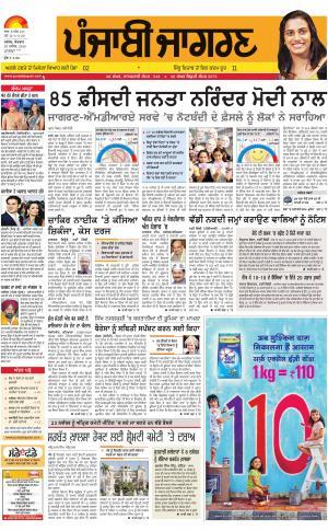 MOGA/FARIDKOT/MUKTSAR  : Punjabi jagran News : 20th November 2016