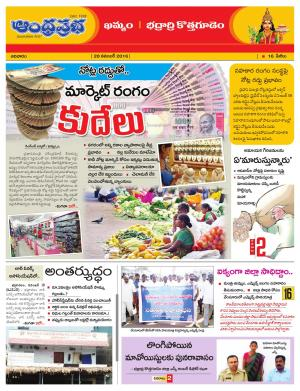 20-11-16 Khammam - Read on ipad, iphone, smart phone and tablets.