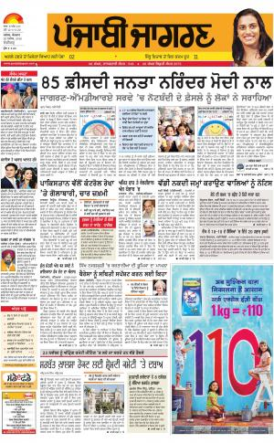 Chandigarh  : Punjabi jagran News : 20th November 2016