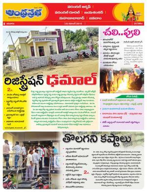 20-11-16 Warangal