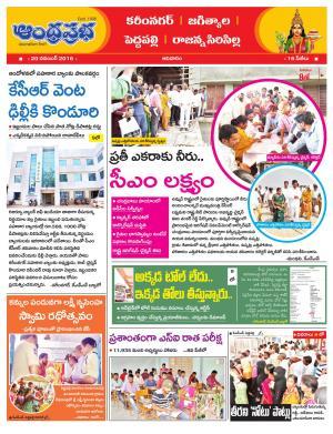 20-11-16 Karimnagar - Read on ipad, iphone, smart phone and tablets.