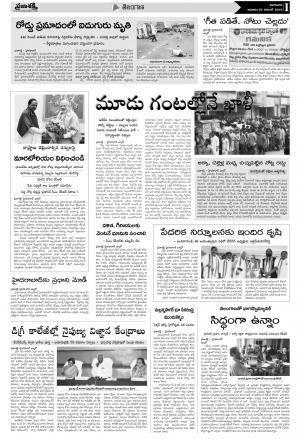 Telangana News - Read on ipad, iphone, smart phone and tablets.