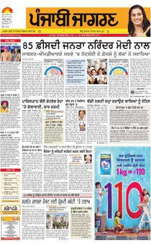 Jagraon  : Punjabi jagran News : 20th November 2016 - Read on ipad, iphone, smart phone and tablets.