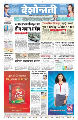 20th Nov Bhandara - Read on ipad, iphone, smart phone and tablets.