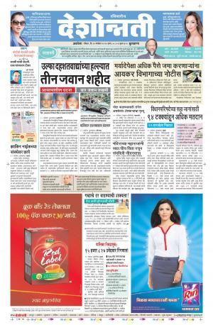 20th Nov Buldhana - Read on ipad, iphone, smart phone and tablets.