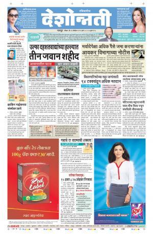 20th Nov Nagpur - Read on ipad, iphone, smart phone and tablets.