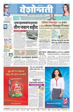 20th Nov Nanded - Read on ipad, iphone, smart phone and tablets.