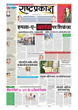 20th Nov Rashtraprakash - Read on ipad, iphone, smart phone and tablets.