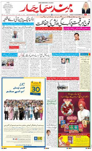 The Daily Hindsamachar Jalandhar - Read on ipad, iphone, smart phone and tablets.