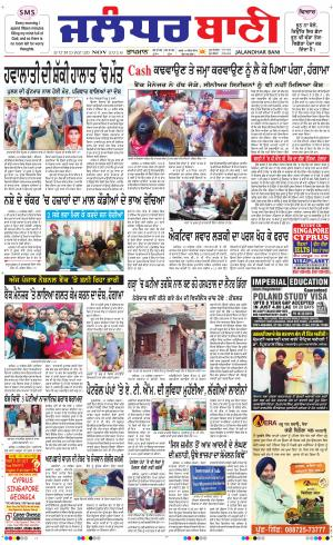 Jalandhar ban - Read on ipad, iphone, smart phone and tablets.