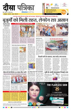 Dausa 20-11-2016 - Read on ipad, iphone, smart phone and tablets.