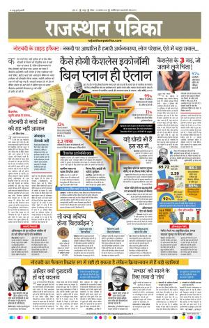 Jaipur 20-11-2016 - Read on ipad, iphone, smart phone and tablets.