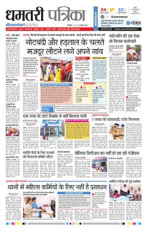 Dhamtari Patrika - Read on ipad, iphone, smart phone and tablets.